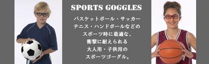sports-goggles.jpg